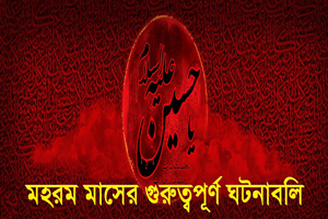 Important of Mahram's in Muslims life | Marriage Website in Bangladesh