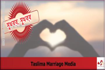 Matrimony website service in Bangladesh | Taslima Marriage Media